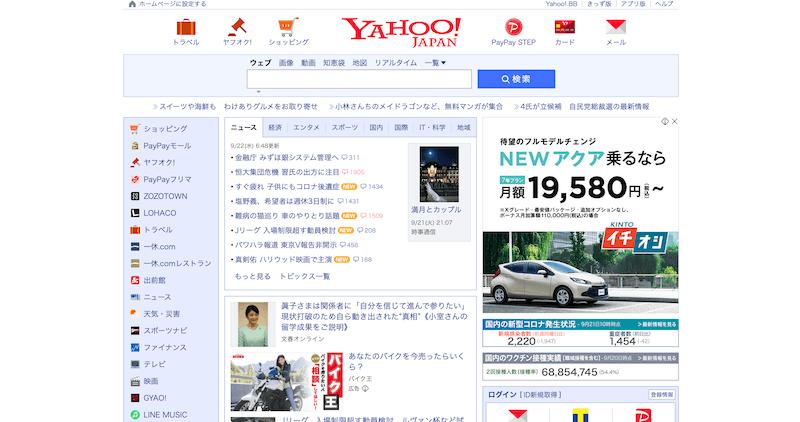 YahooJapanの画像